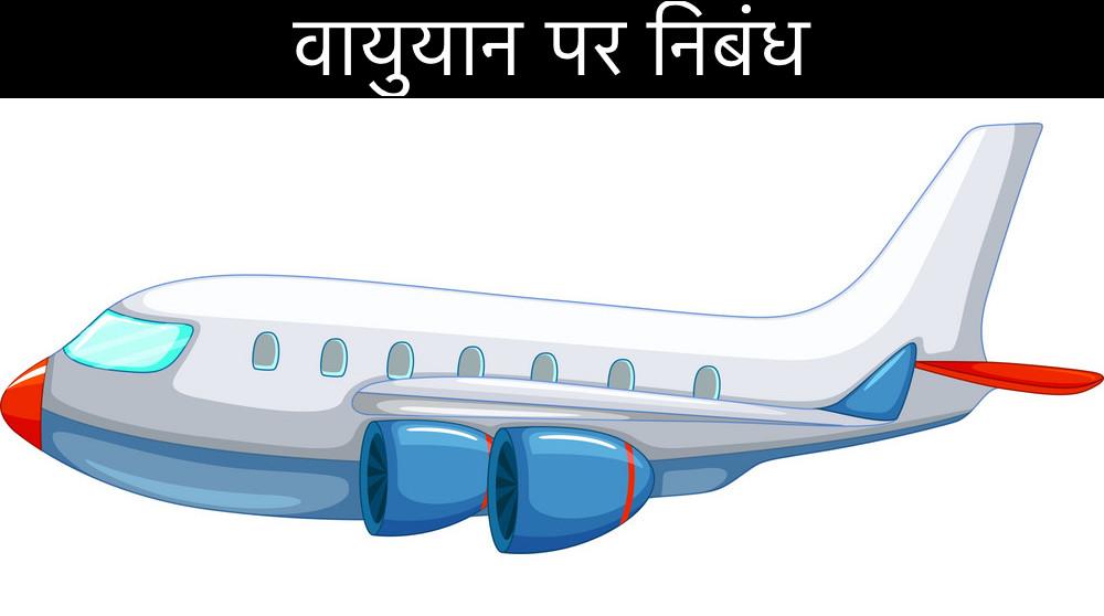 वायुयान पर निबंध Aeroplane Essay in Hindi