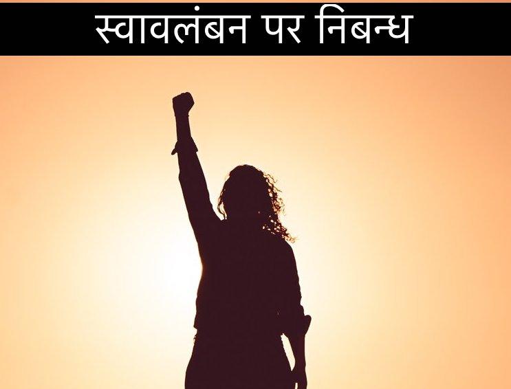 essay-Self-Reliance-hindi