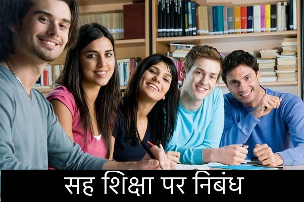 Coeducation Essay in Hindi