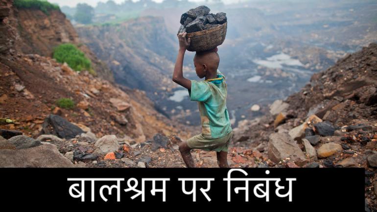 essay Child Labour