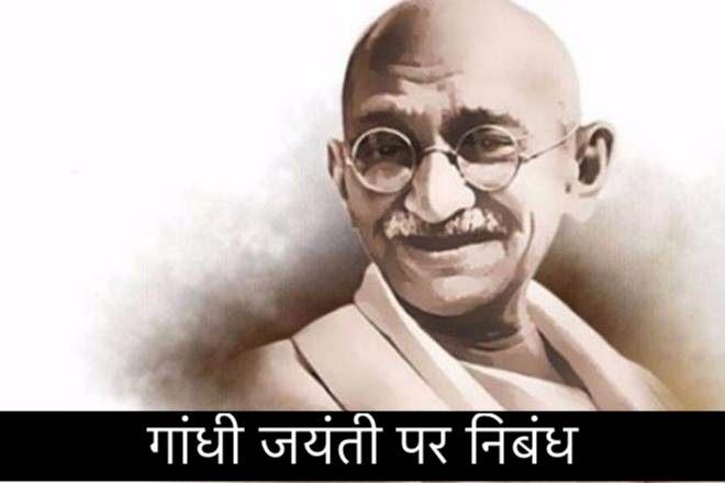 Essay on Gandhi Jayanti in Hindi
