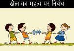 खेल का महत्व पर निबंध  Importance of Sports in Hindi