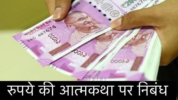 Rupaye ki Atmakatha in Hindi