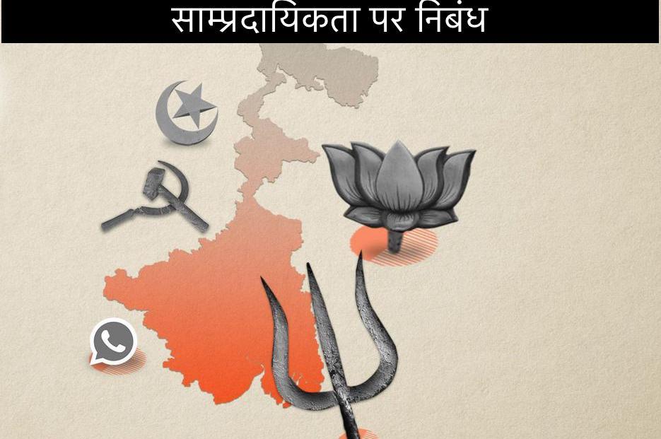 Essay on communalism