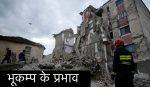 भूकम्प के प्रभाव Essay on Earthquake in Hindi