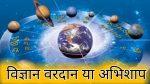 विज्ञान: वरदान या अभिशाप पर निबंध Essay on Science : Blessing or Curse in Hindi