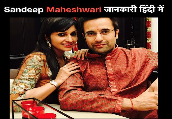 Sandeep Maheshwari Wiki in Hindi संदीप माहेश्वरी की जानकारी हिंदी में 2