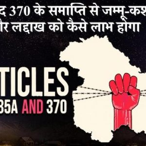 article 370 removal advantages and disadvantages in hindi