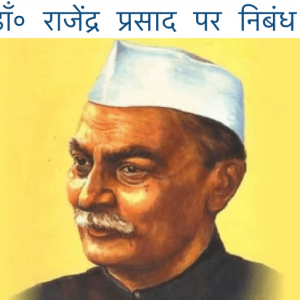 Essay on rajendra prasad in Hindi