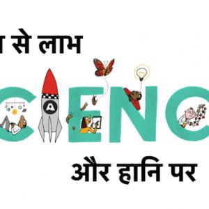 विज्ञान से लाभ और हानि पर  निबंध vigyan se labh hani essay in hindi 1