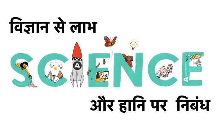 विज्ञान से लाभ और हानि पर  निबंध vigyan se labh hani essay in hindi 3