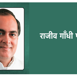 Essay on Rajiv Gandhi in Hind
